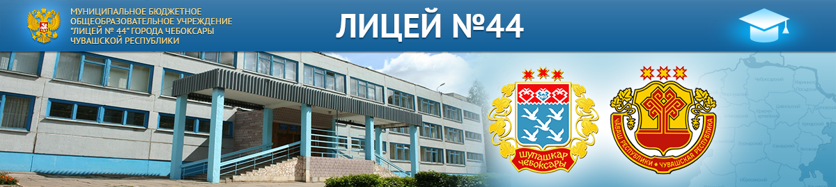 МБОУ «Лицей № 44» г. Чебоксары